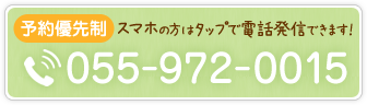清水町ここから整骨院電話055-972-0015