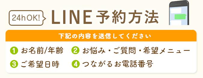 LINEでのご予約方法