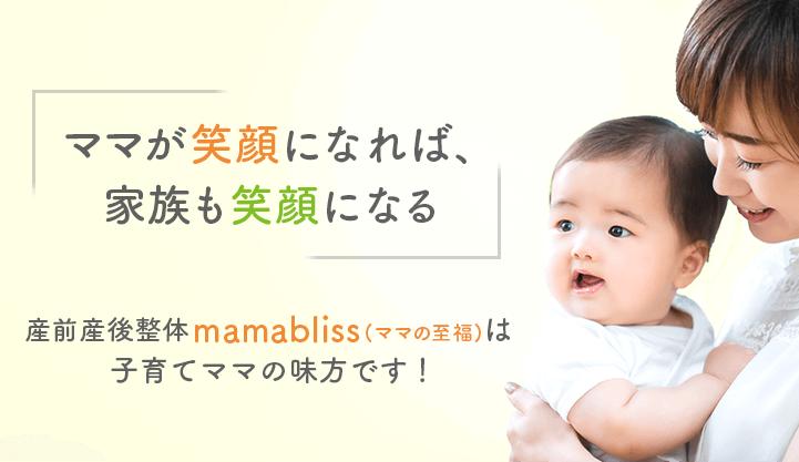 産前産後整体mamablissは子育てママの味方です!