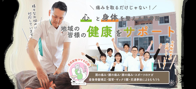 三島市の皆様の健康をサポート